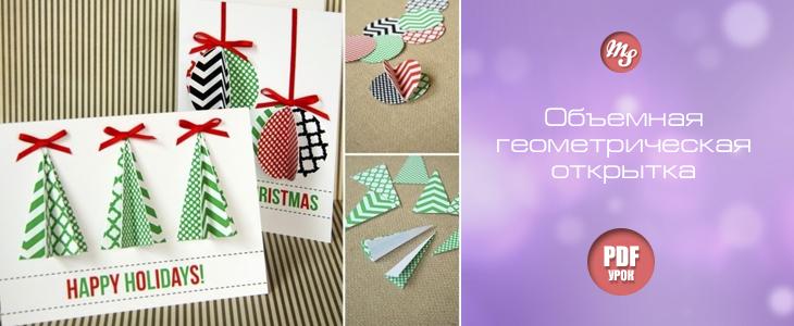 ЯрлыЮтуб новогодние открытки своими руками