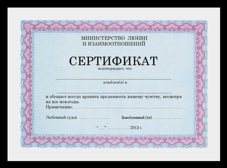 Сертификат любимому своими руками фото