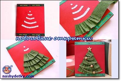 Открытка елка из гофрированной бумаги своими руками