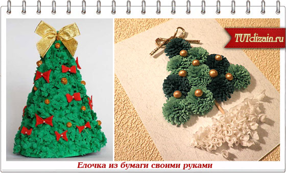 Сделать елку из гофрированной бумаги своими руками