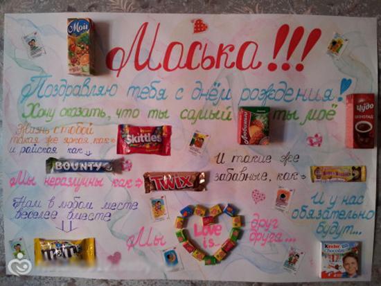 Плакаты своими руками любимому со сладостями