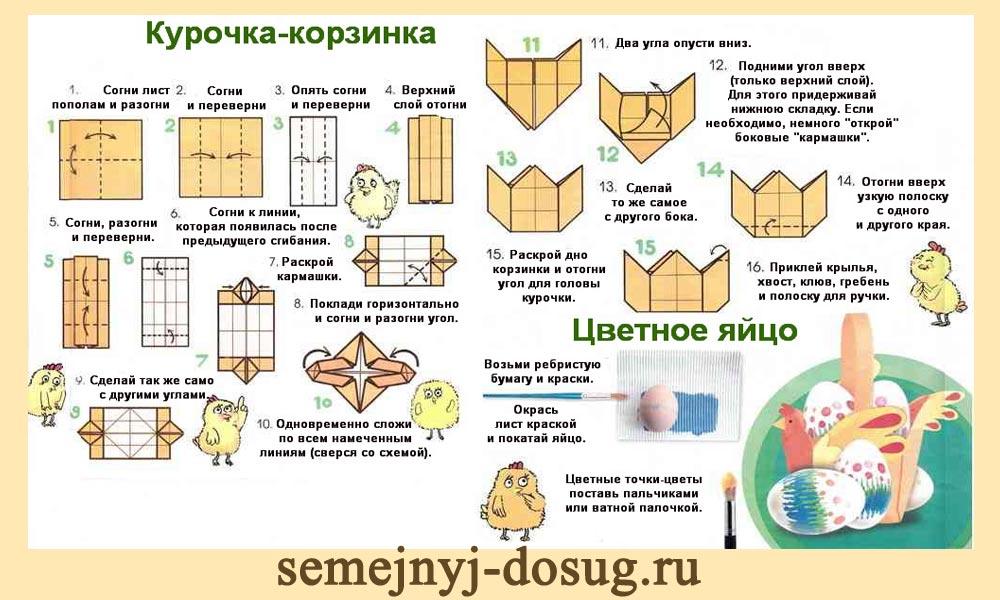 Поделки на пасху по оригами 828