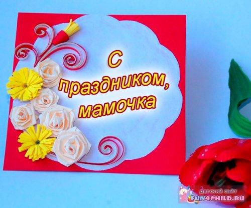 Детские открытки на день матери своими руками видео