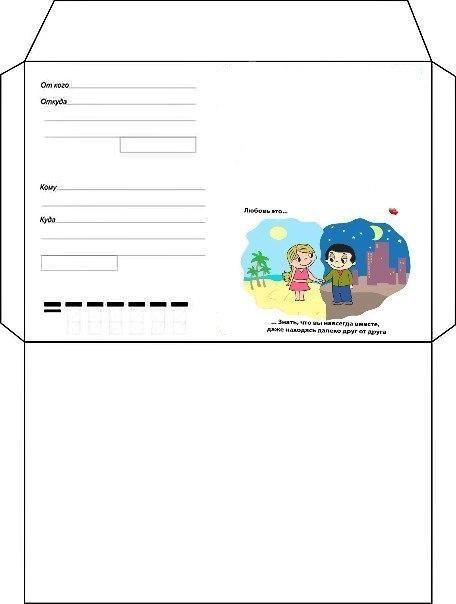 Почтовый конверт своими руками шаблон распечатать